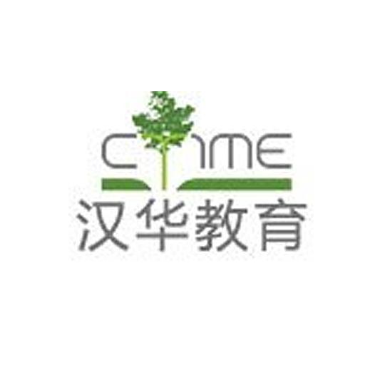 2018年金翼奖参选单位:汉华教育
