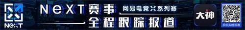 【NeXT】炉石传说巅峰挑战赛决赛综述