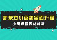 新东方小语种全面升级,小班课程因材施教