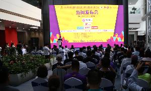 2018南京马拉松新闻发布会今日召开