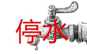 储水啦!郑州这仨区域要停水,最长停水36小时