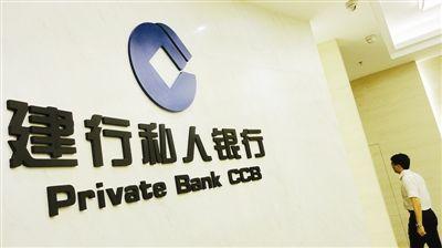 建行私人银行系列报道:全力打造亚洲一流私人银行
