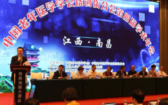 中国老年医学学会烧创伤分会第四届学术年会举行