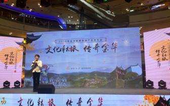 一起来金华探寻秋韵  2018年金华秋季旅游产品发布会在宁波举行
