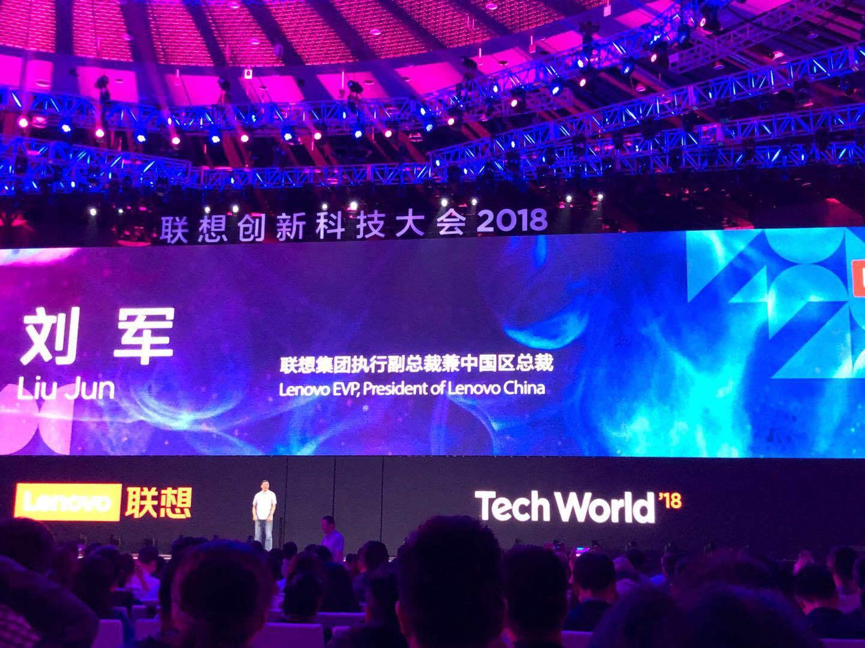 易读|刘军:联想要拿出10亿 支持伙伴做物联网生态