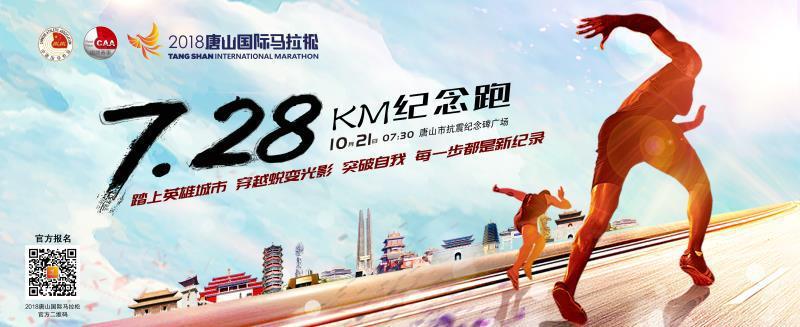 2018唐山国际马拉松  报名收尾开跑在即