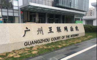 广州互联网法院在琶洲互联网创新集聚区揭牌成立