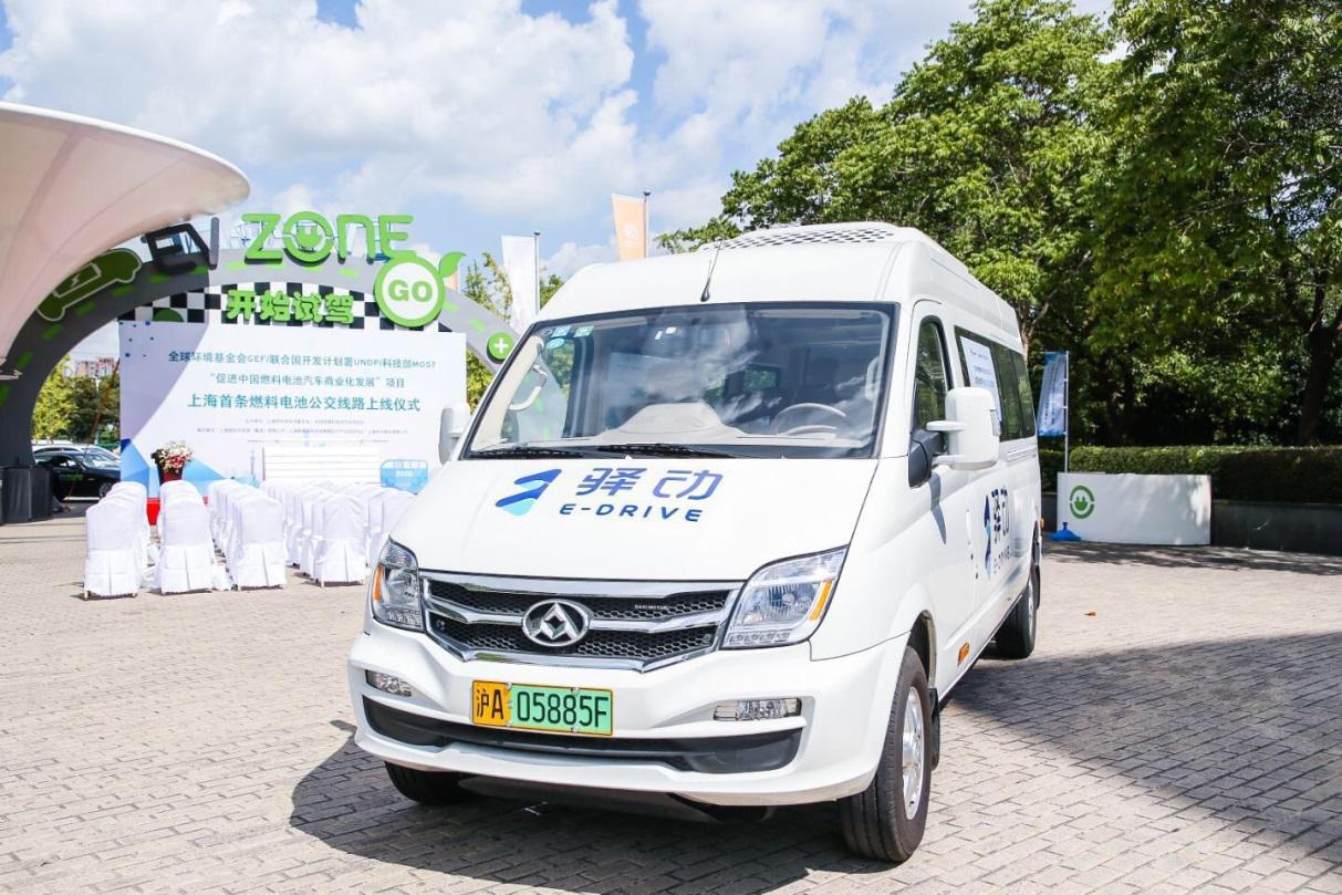 上汽大通FCV80亮相上海燃料电池公交客车上线仪式