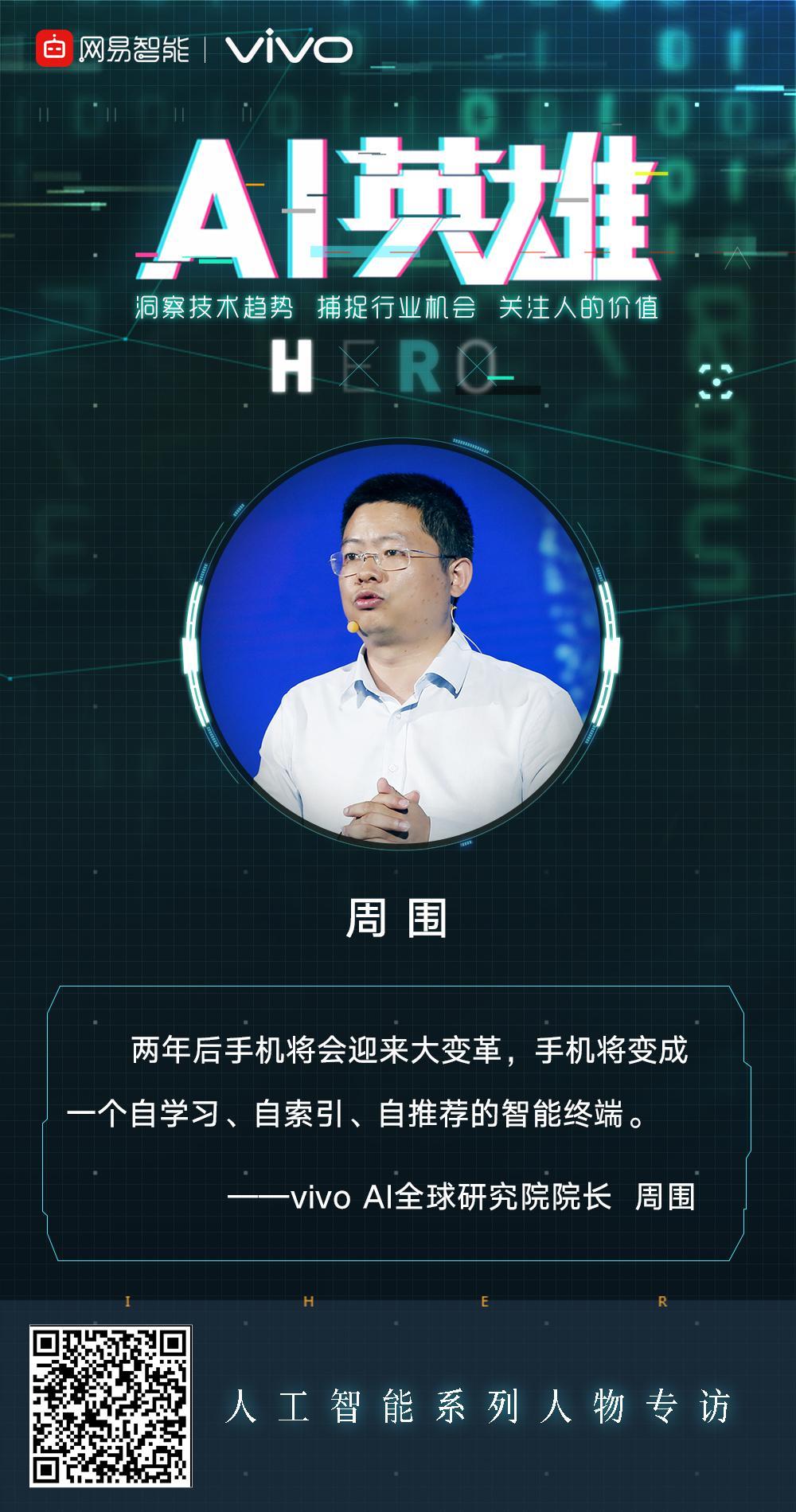 AI英雄|专访vivo周围:手机行业的下一站是AI与IoT