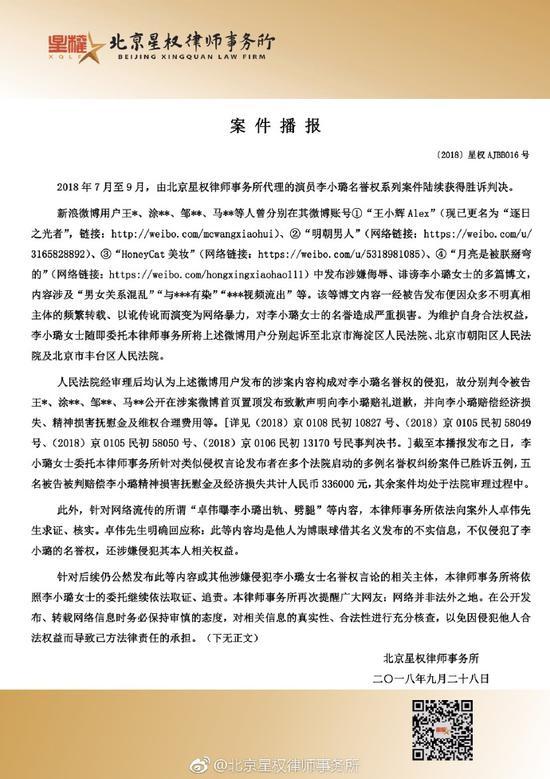 李小璐名誉维权案胜诉 获33万赔偿金及公开道歉