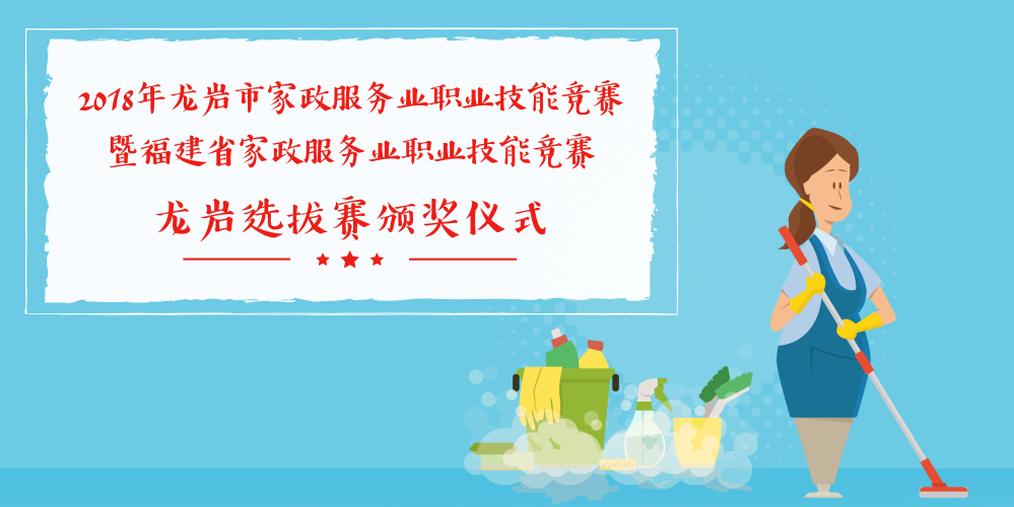 福建省家政服务业职业技能竞赛龙岩选拔赛颁奖仪式