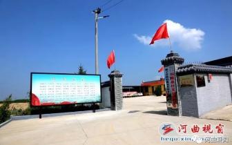 """河曲县""""五步走"""" 推进村级活动场所标准化建设"""