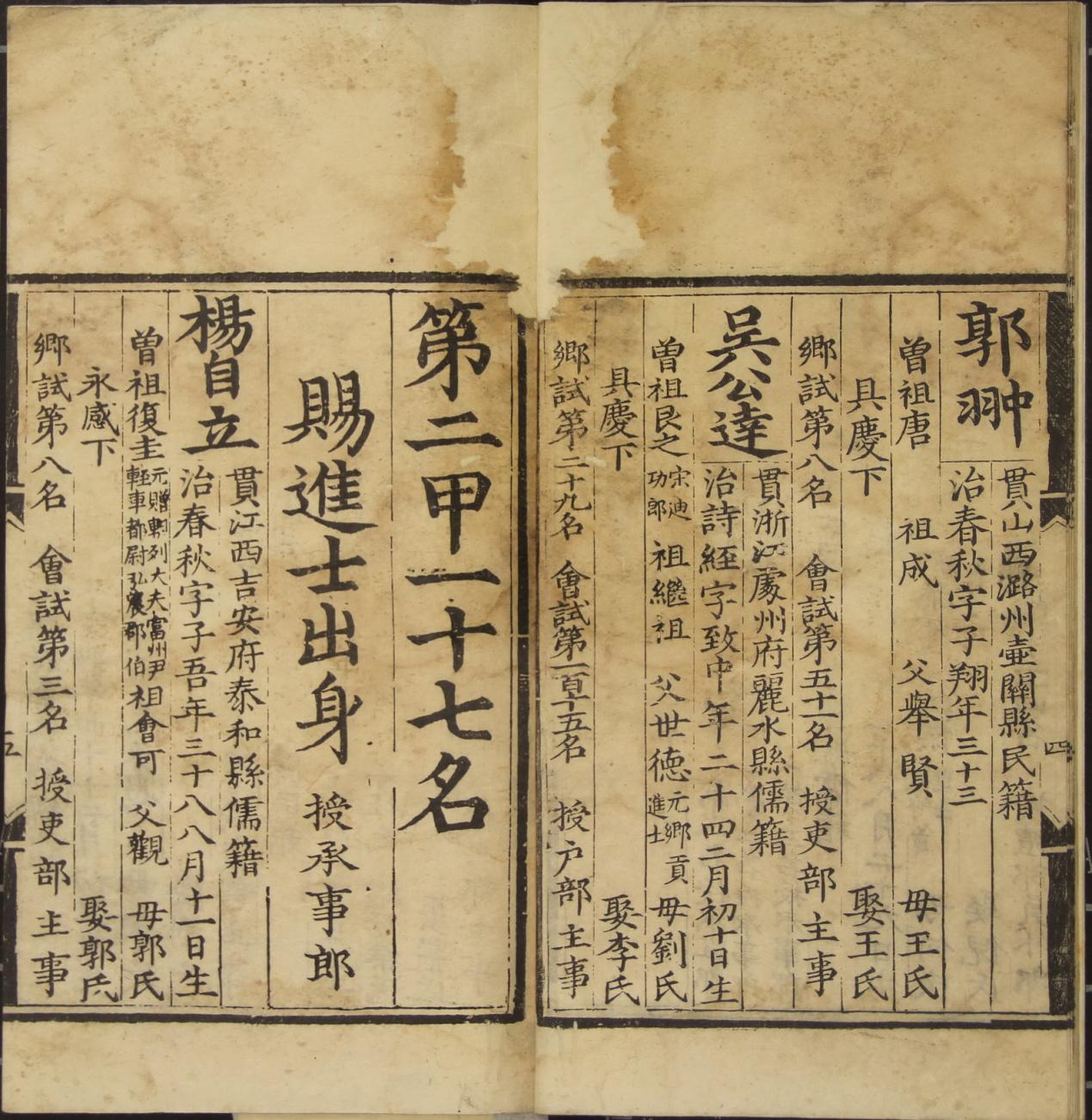 """天一阁三件宝贝入选""""浙江省藏宝图"""""""