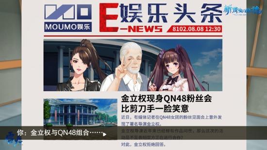 """""""QN48""""女团:花渐隐、萧若兰C位出道,斩粉无数"""