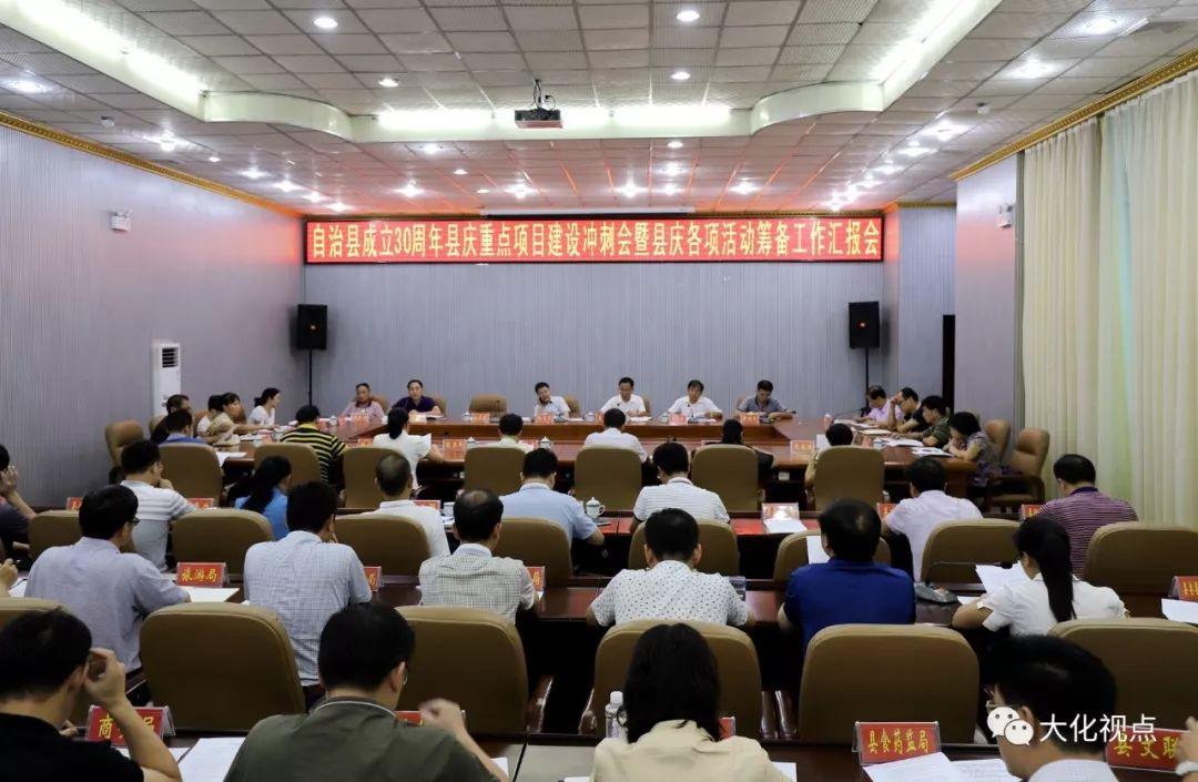 大化县30周年县庆重点项目建设冲刺会召开