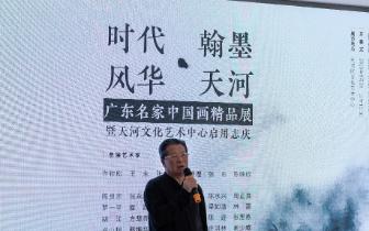 """""""时代风华-翰墨天河—广东名家中国画精品展""""今日开展"""