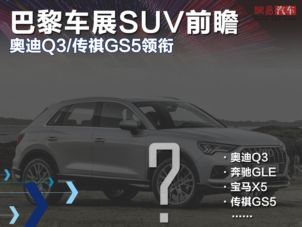 奥迪Q3/传祺GS5领衔 巴黎车展重磅SUV前瞻