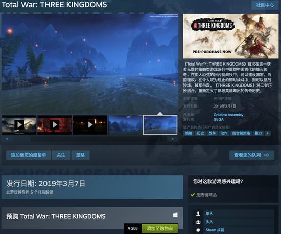 爱玩游戏早报:《全面战争:三国》开启预购 《辐射76》10月迎来测试