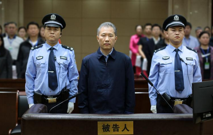 证监会原副主席姚刚一审获刑18年 罚款1100万元