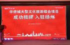 扬州华侨城