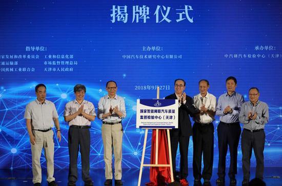 国家智能网联汽车质量监督检验中心揭牌仪式