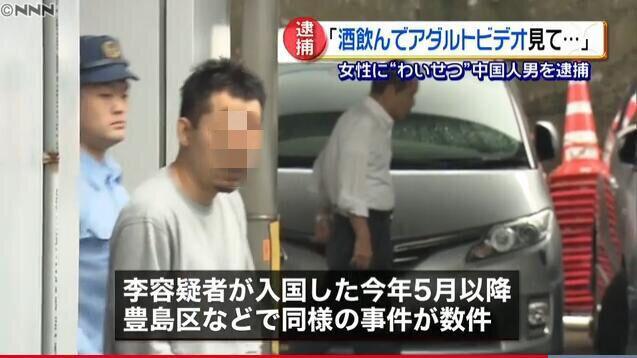 中国籍医生在日看完AV后对路人袭胸 警方:或非初犯