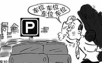龙岩城区停车难不难?收费高不高?
