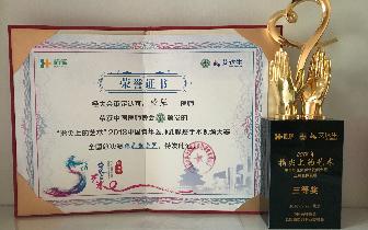 南昌市第三医院陈军医师荣获中国乳腺癌手术视频大赛季军