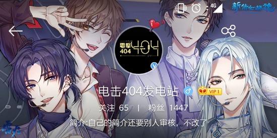 偶像男团官博:@电击404发电站