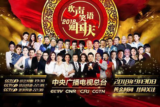 """《""""中国梦·祖国颂""""2018国庆特别节目》,《欢声笑语迎国庆》,《首届"""
