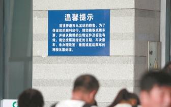 广深港高铁开通已近一周 这些注意事项你需要知道