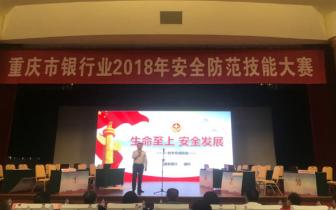 浦发银行重庆分行在全市银行业2018年安全防范技能大赛