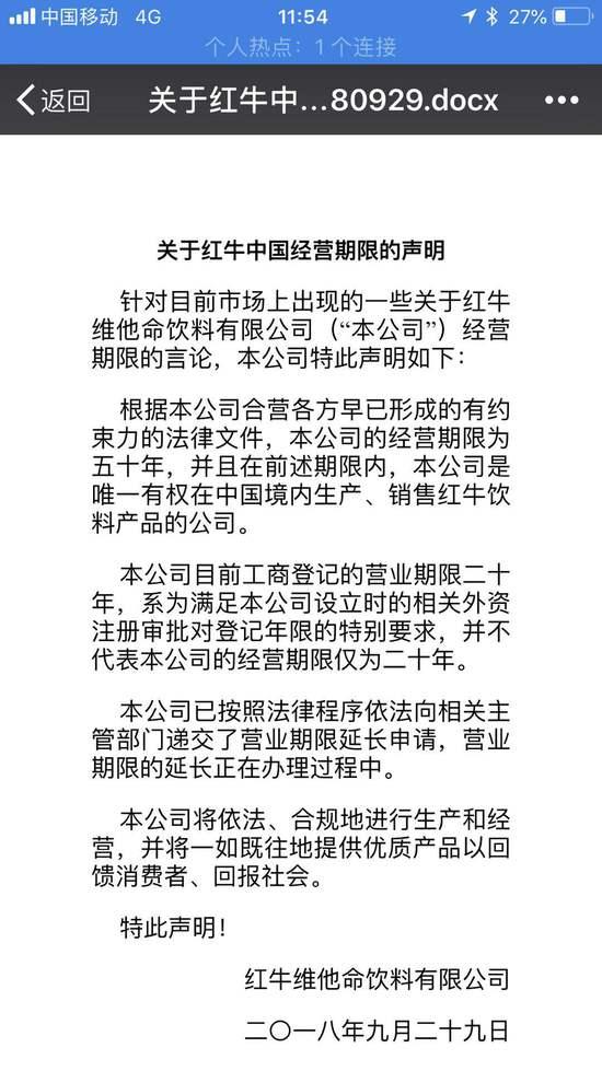 号外|红牛中国生死劫:经营期限华彬天丝各执一词