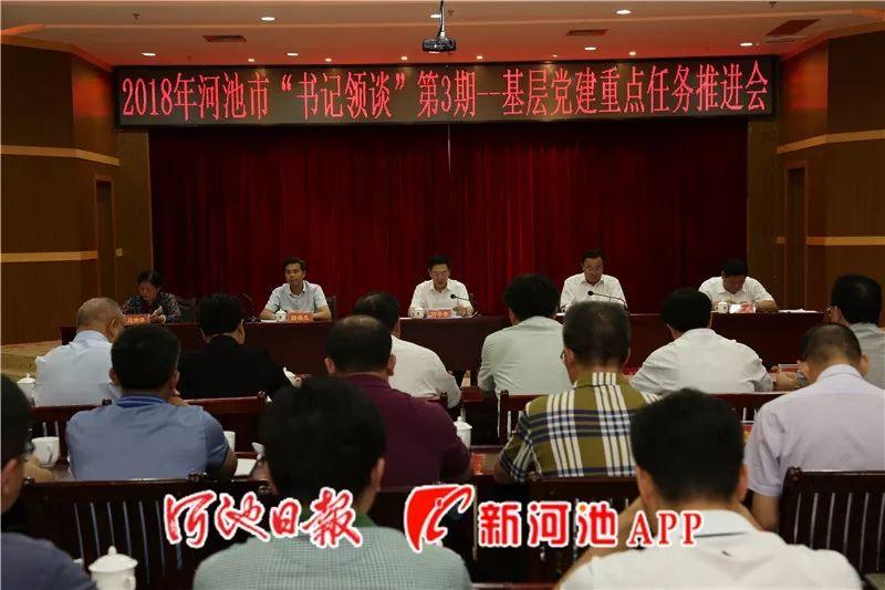 """""""书记领谈""""第3期基层党建重点任务推进会召开"""