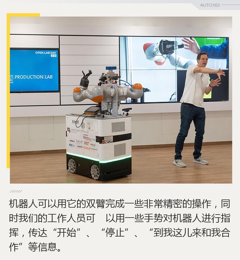感受未来数字化生产 参观大众IT智能生产实验室