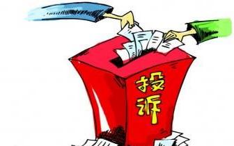 省消委会发布第三季度投诉情况 服务类投诉占比过半