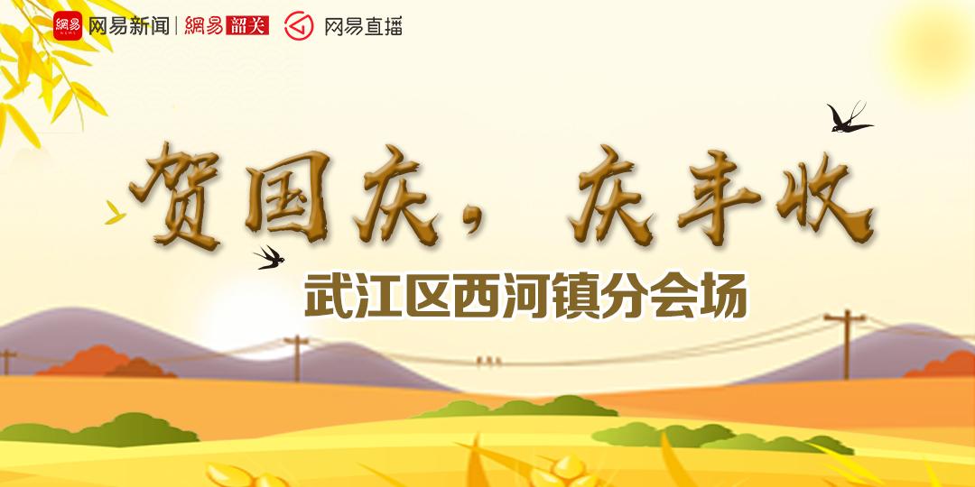 贺国庆,庆丰收,聚武江-西河镇分会场