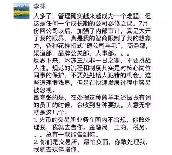 桐成控股或将收购火币中国