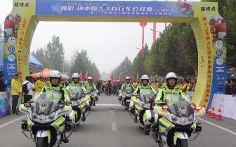 三门峡市公安局交通管理支队圆满完成体彩·环中原2018自行车公开
