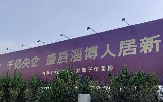 淄博保利城售楼处正在建设中!