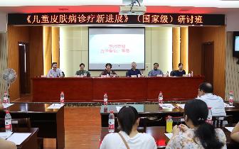 江西省皮肤病专科医院举办《儿童皮肤病诊疗新进展》国家