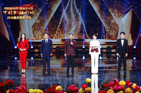"""首页 诗歌散文  《""""中国梦·祖国颂""""2018国庆特别节目》,《欢声笑语迎"""