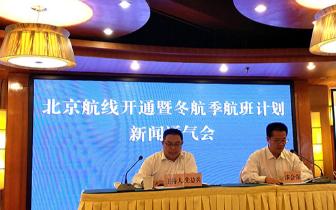 泸州云龙机场10月9日开通北京航线还将开通这些城市