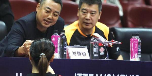 国乒今天上演大团圆 刘国梁和她们都说了啥