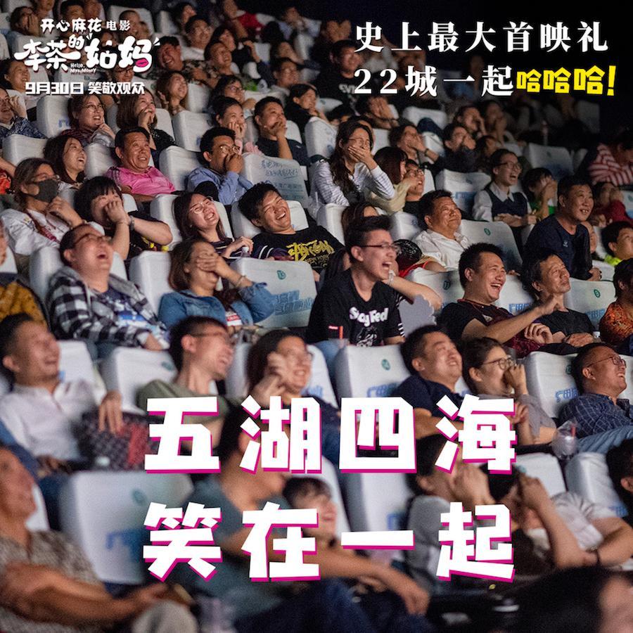 《李茶的姑妈》22城首映 观众笑出表情包