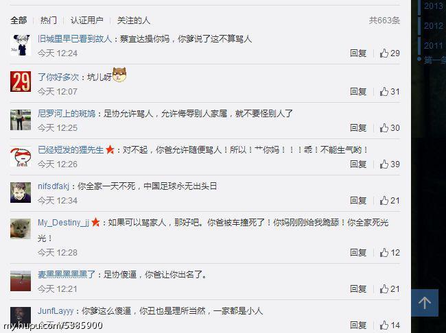球迷在蔡振华儿子蔡宜达微博下痛骂蔡振华。