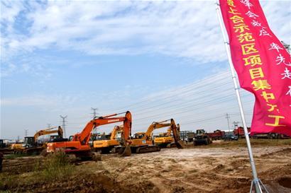 """上合经贸示范区建设启动 五年要""""四个翻一番"""""""