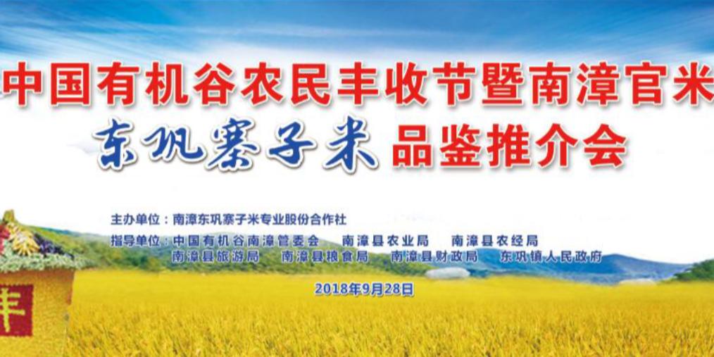 中国有机谷农民丰收节暨东巩寨子米品鉴会