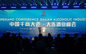 """豫坡天之基在千商大会大连酒业峰会上荣获""""改革开放40年风云品牌"""