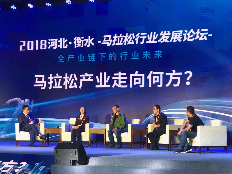 马拉松世界冠军孙英杰(左二)与张炜、陈远丁、游海滨嘉宾一起发言